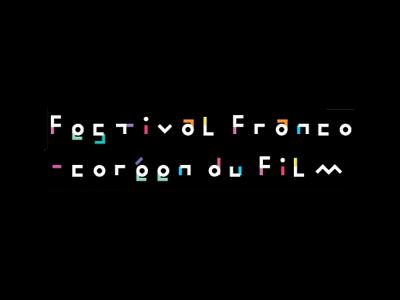 Festival du Film Coréen à Paris