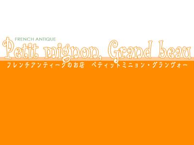 Petit Mignon, Grand Beau